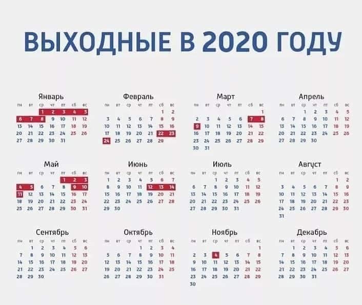 Календарь выходных 2020